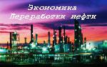 Экономика переработки нефти