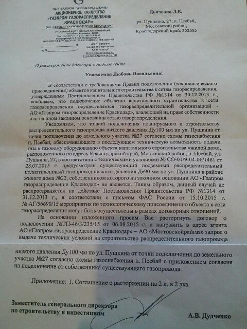 Потерянные трубы «Газпрома»